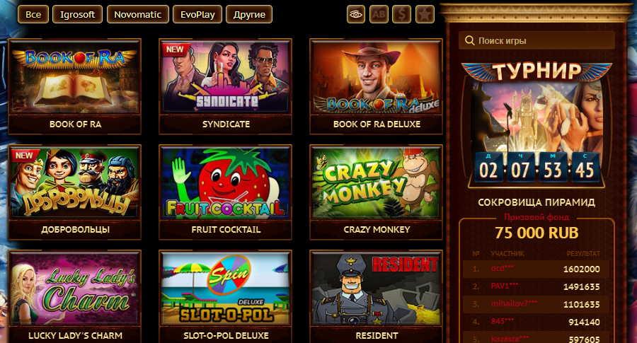Интернет казино демо игра