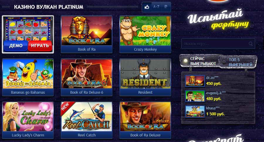 ігровий автомат чиста платина
