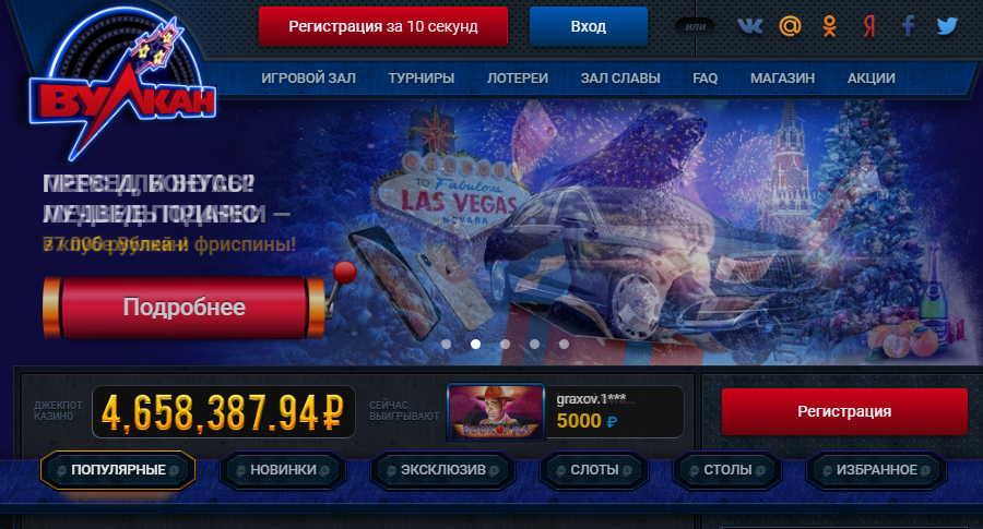 казино вулкан на телефоне игра на реальные деньги